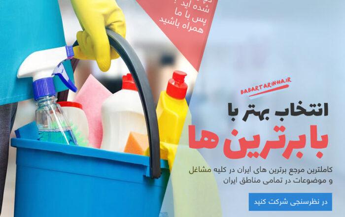 خدمات نظافت در انارک