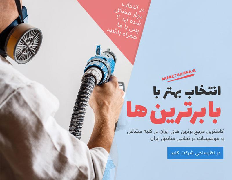 شرکت سمپاشی در تهران